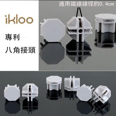 【居家寶盒】ikloo~12吋百變收納櫃 創意組合收納櫃 鞋櫃 置物櫃 配件-專利八角接頭10個組