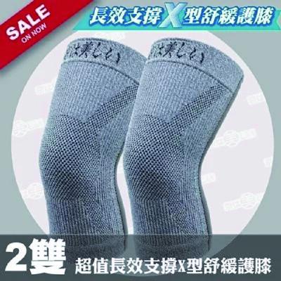 【京美】長效支撐X型舒緩護膝2雙
