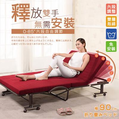 則學之道6段收納折疊床-幅90cm(可拆洗免安裝)-酒紅