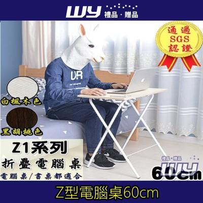 【WY禮品‧贈品】【Z型電腦桌60cm】辦公桌 書桌 寫字桌 置物桌 主機桌 課桌椅 萬用桌 床邊桌