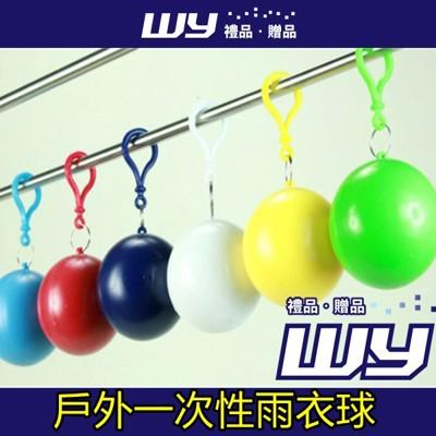 【WY禮品‧贈品】((【戶外一次性雨衣球】 ))韓國 戶外便攜 雨衣球 一次性雨衣 露營 釣魚 旅遊