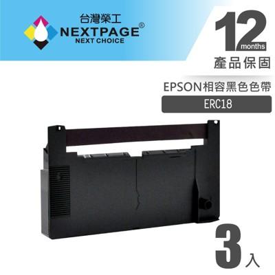 【台灣榮工】(1組3入) 黑色 ERC18 二聯式發票/收據 收銀機相容色帶組 EPSON