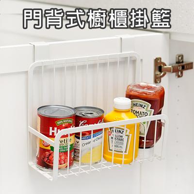 【漾美】免釘/免鑽 耐重型櫥浴掛籃 門背式掛籃