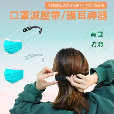 【CAXXA】現貨口罩減壓帶 護耳神器