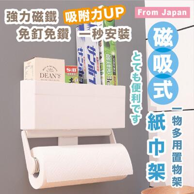 【漾美】日本 磁吸式 多功能置物架/餐巾紙架/收納架/廚房紙巾架