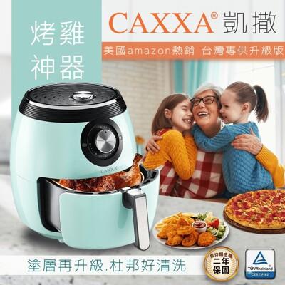 美國熱銷【CAXXA】凱撒5.5L雙鍋超大容量氣炸鍋 烤雞神器  升級款杜邦不沾塗層