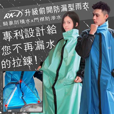 升級前開防漏水連身雨衣 2020新品上市