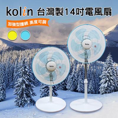 歌林台灣製可調式14吋電風扇