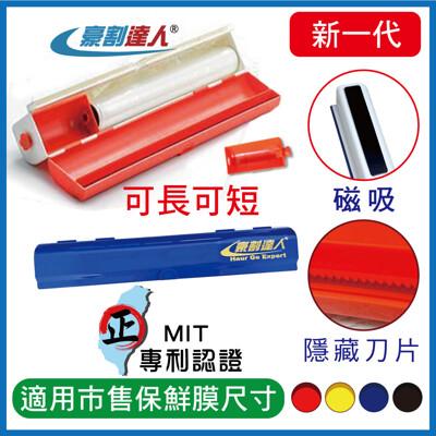 MIT專利認證~豪割達人新一代兩用款磁性超銳利保鮮膜切割器組(2入兩用切割盒+保鮮膜長x3短x3)