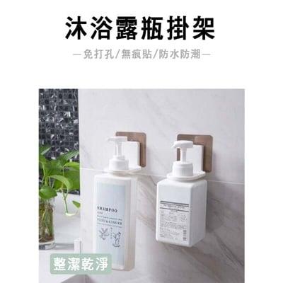 沐浴瓶掛架 瓶口架 置物架 按壓瓶 收納 浴室 壁掛式 廚房 居家  沐浴乳 洗髮精 洗碗精 洗手乳