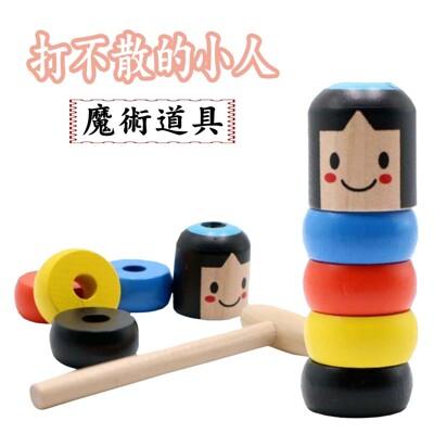 (兩個一組)打不散的小人 魔術道具 益智 小木人 魔術玩具 簡單易學