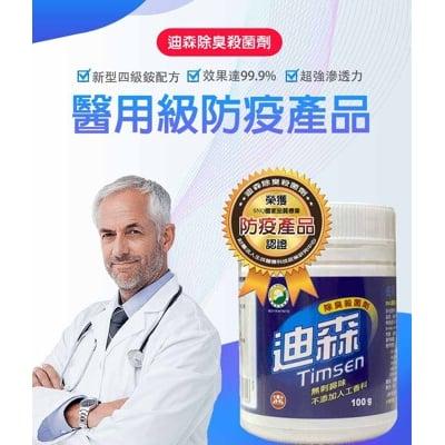 【SNQ國家防疫認證】迪森除臭殺菌劑/殺菌液 殺菌效果達99.9%