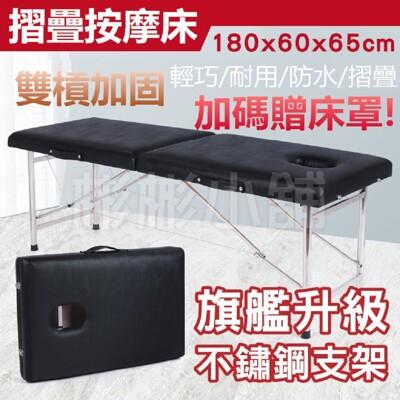 【彬彬小舖】現貨旗艦升級『折疊按摩床-不鏽鋼支架』 完全免安裝+加厚板材+耐磨皮革 安全穩固 美容床