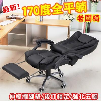 H&C 【170度全平躺老闆椅】(雙層加厚/椅背加高/附擱腳墊/座椅加寬) 電腦椅/辦公椅/沙發椅/