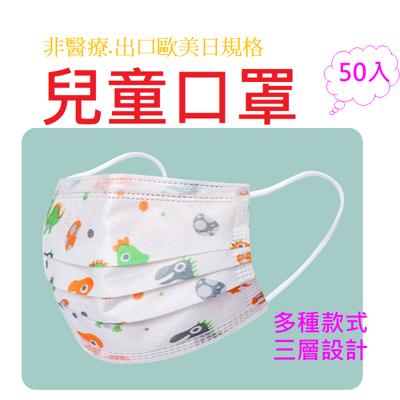 現貨 兒童口罩 3層口罩 防水防飛沫 一次性口罩 三層含熔噴布 50入/盒
