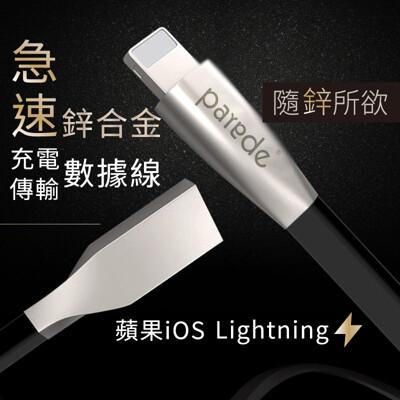 蘋果鋅合金充電傳輸線 iPhone快充線 傳輸線