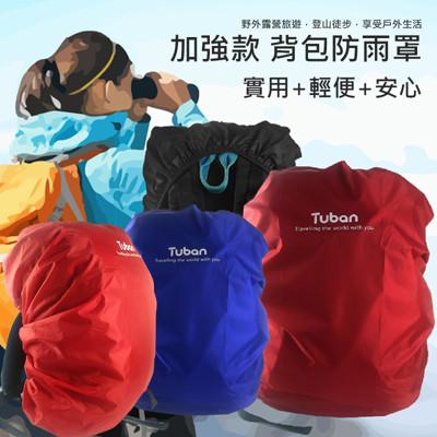 【熱銷特惠】超防水輕量加厚背包防雨套(登山露營皆適用)