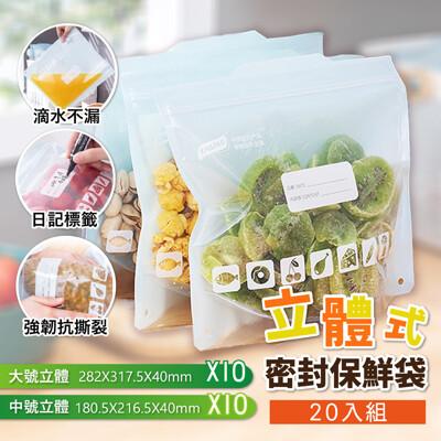 【太力】食品用立體保鮮袋20件套組