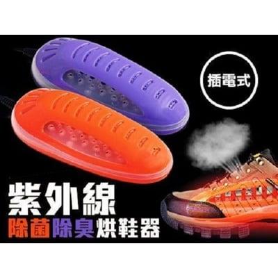 紫外線除菌除臭烘鞋器(雙/組)