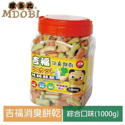 【MDOBI摩多比】犬用 吉福消臭餅乾 綜合口味1KG(中骨頭造型)