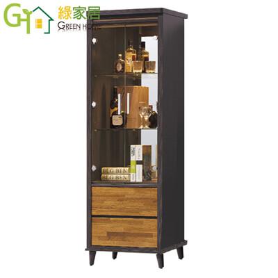 【綠家居】賽普 時尚2.1尺二門二抽展示櫃/收納櫃