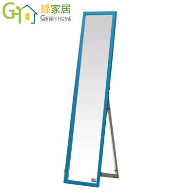 【綠家居】亞特 時尚1.1尺實木立鏡鏡框架/穿衣鏡(三色可選)