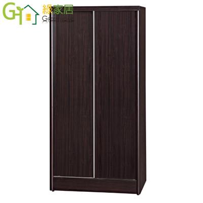 【綠家居】羅比 時尚2.9尺推門衣櫃/收納櫃(五色可選+吊衣桿)