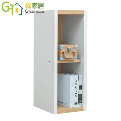 【綠家居】丹麥 現代1.1尺二格收納櫃(二色可選)