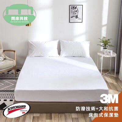 §同床共枕§ 3M 100%高效能防潑水床包式保潔墊 單人3.5x6.2尺 加高38公分 台灣製造