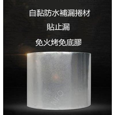 10公分 (加厚1.2mm【丁基膠帶】多款 防水卷材彩鋼瓦防水膠帶創可貼 非固化房屋補漏膠帶 速力控