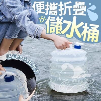 15L便攜折疊儲水桶【NT177】戶外登山 露營 釣魚 停水限水 摺疊水袋 手提飲水袋 儲水桶 蓄水