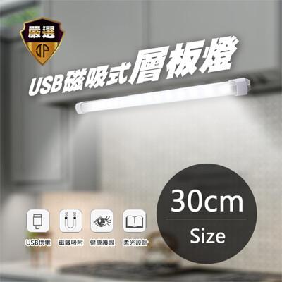 30公分 USB磁吸式層板燈