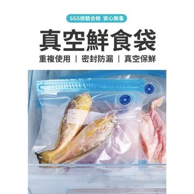 真空鮮食袋30入/重複使用/密封防漏/真空保鮮/SGS檢驗合格 安心無毒/K7658x5