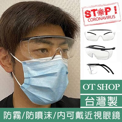 OT SHOP [現貨] 台灣製防疫護目鏡 套鏡 防霧 防噴沫 內可戴近視眼鏡 U136