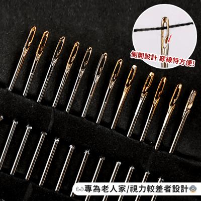 免穿針側開口老人專用穿針神器12支/包(每四包送針瓶x1)