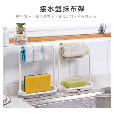 創意廚房抹布海綿瀝水架