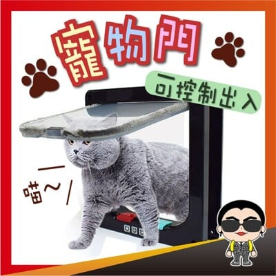 【現貨免運!】寵物門 台灣 貓門狗門 狗洞 寵物門  貓洞 狗門洞 可控制出入方向寵物門 歐文購物