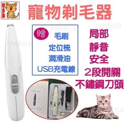 【咪多樂】白色HK-200 貓咪狗狗腳掌剃毛器  耳朵局部剃毛器 電剪刀 寵物剃腳毛修毛器 理毛器