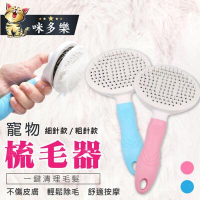 【咪多樂】台灣現貨 梳毛 廢毛梳 毛梳 梳毛器 貓梳毛 寵物刷毛 狗毛梳 狗梳 除毛梳 寵物理毛 寵