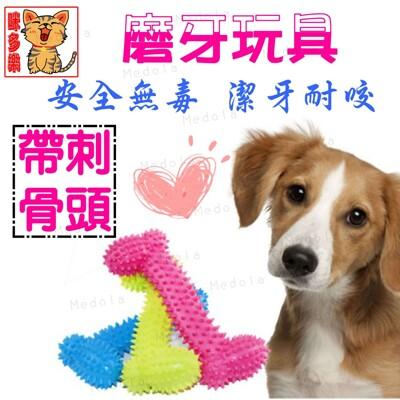 【咪多樂】寵物磨牙玩具 帶刺骨頭 寵物玩具 磨牙啃咬玩具 隨機顏色