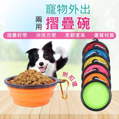 【咪多樂】 寵物外出折疊碗<附扣環> 兔子碗 一碗多用 寵物碗 便攜碗 外出碗 狗碗 貓碗