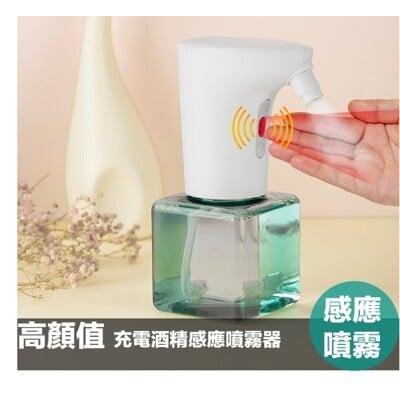 【防疫必備】防水充電式自動感應酒精噴霧器(450ml)