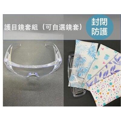 安全防塵護目鏡套組(台灣製)
