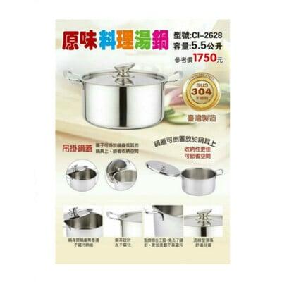 鵝頭牌4L福氣料理湯鍋CI-2628 最便宜只要750!