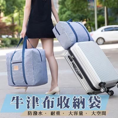 【樂邦】超大容量600D加固防水牛津布拉桿手提收納袋 耐重 搬家袋 旅行收納袋 提袋