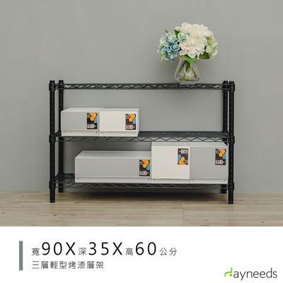 dayneeds 輕型90x35x60cm三層架(烤漆黑)SY1436360LBK