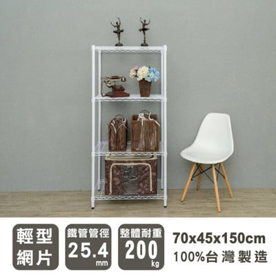 【dayneeds】(70*45*150公分)四層烤漆鐵架(三色)
