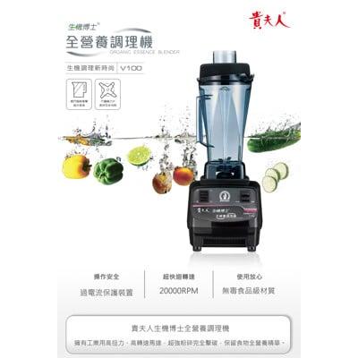 【貴夫人】生機博士全營養調理機(V100)