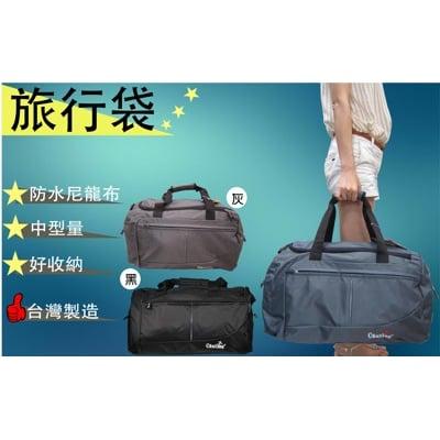 CONFIDENCE 旅行袋中型量手提肩背斜側背好收納 U型大開口方便取放大型品MIT防水尼龍布