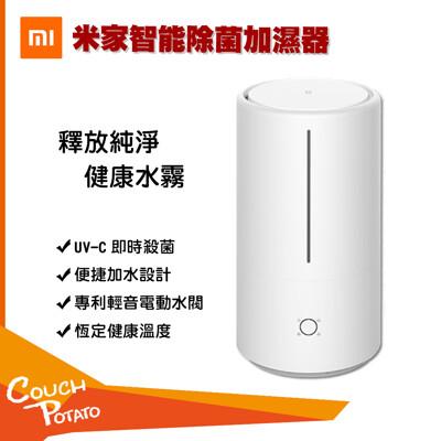 【MI】小米除菌加濕器 殺菌 加濕器殺菌 噴霧補水器 4.5L原裝 全新公司貨